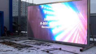 Светодиодный экран LED RGB 3x6 метра.(, 2013-11-29T09:41:34.000Z)