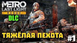 Metro Last Light Redux DLC  Прохождение дополнений 1  Рейх Тяжёлая пехота