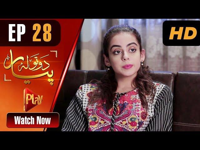 Do Tola Pyar - Episode 28 | Play Tv Dramas | Yashma Gill, Bilal Qureshi | Pakistani Drama