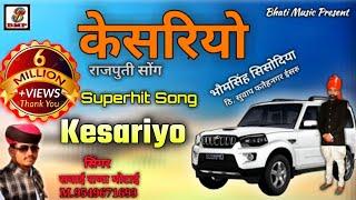 Kesariyo | केसरीयो | राजपुती सोंग | Rajasthani Vivah Song | गायक सवाई राणा मोटाई