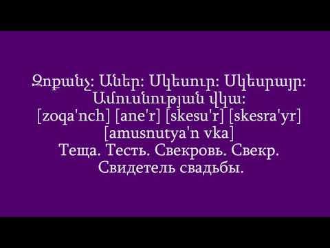 Проект «Учим армянский язык». Урок 84