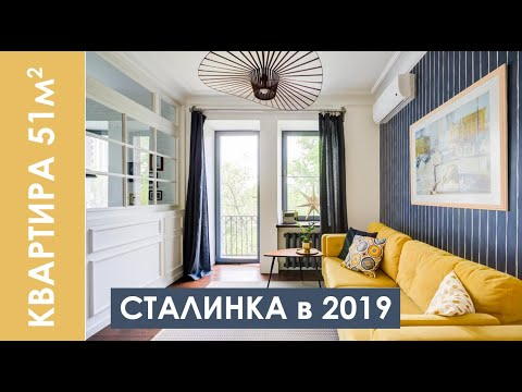 Обзор сталинки 2019 - 2 комнаты - 51 м2