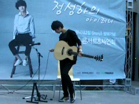 Sungha Jung [Irony] Part 1