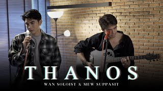 THANOS l WAN SOLOIST - MEW SUPPASIT (Acoustic Version)