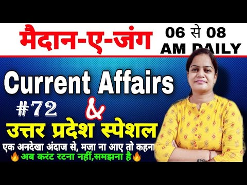 Current Affairs 2020 UPGK/UP GK SPECIAL/UP GK PREPARATION/UPGK CLASSES Daily Current Affairs :DAY 72
