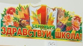 День Знаний во 2в классе 13 школы Санкт Петербурга 2013 год
