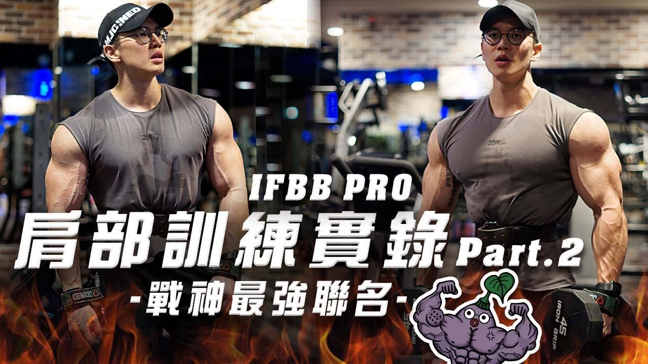 大H | IFBB PRO 肩部訓練實錄Part.2 高強度轟炸南瓜肩 大H小h x 戰神MARS 最用心的聯名 芋頭牛奶開箱!