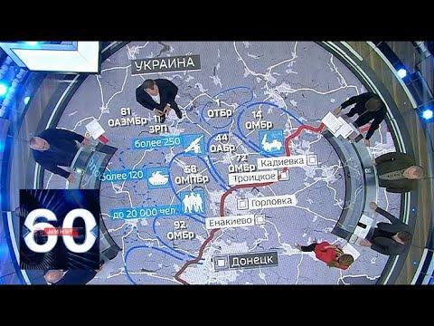 СРОЧНО! Украина планирует новую диверсию! 60 минут от 19.12.18