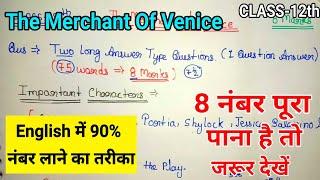 The Merchant Of Venice 12th,/Class 12 English ,/English में पूरा नंबर कैसे पाएं,/Up board exam 2020