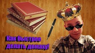 видео Как научить ребёнка делать уроки самостоятельно