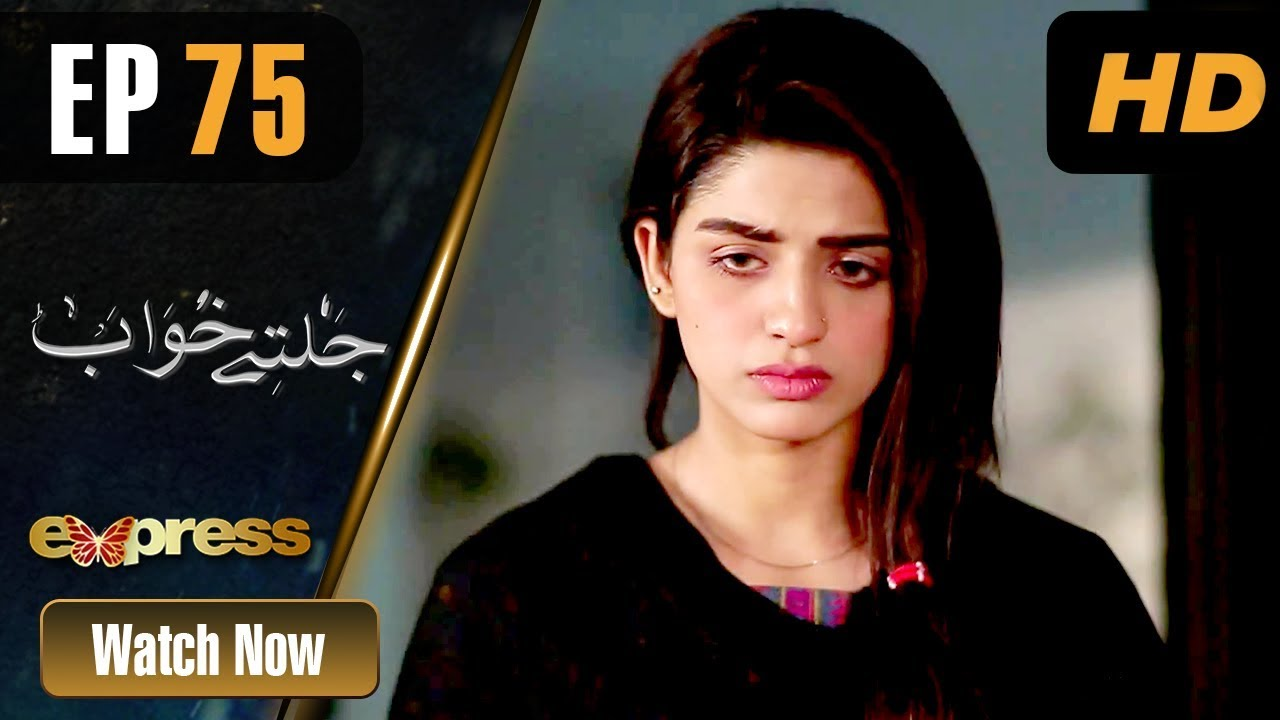 Jaltay Khwab - Episode 75 Express TV Feb 15