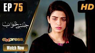 Pakistani Drama | Jaltay Khwab - Episode 75 | Express TV Dramas | Hira Soomro, Afraz Rasool