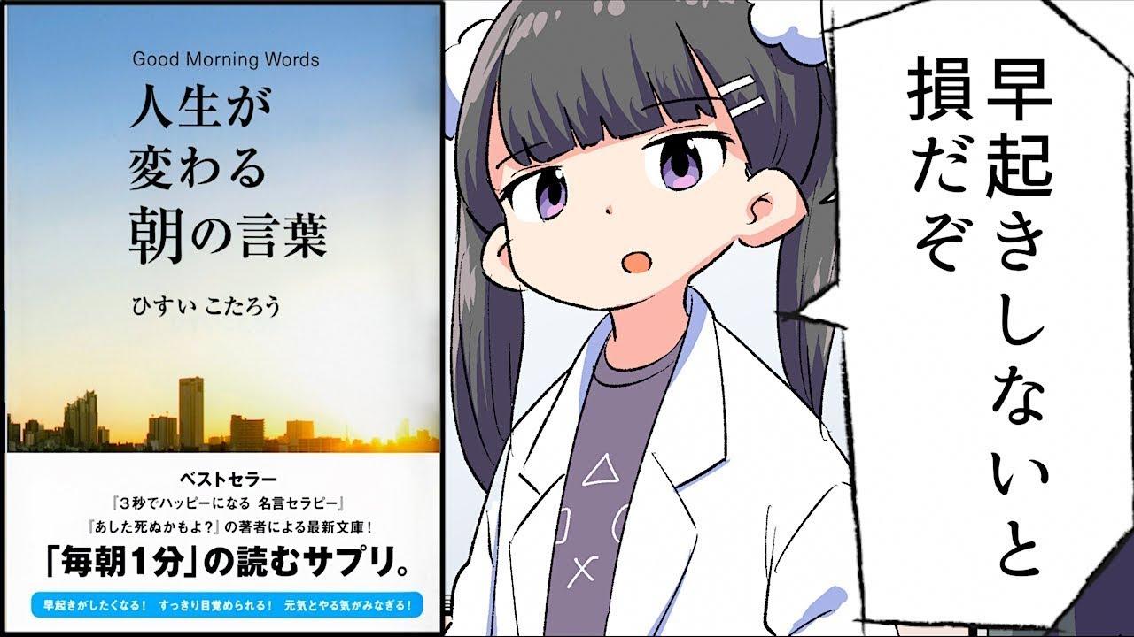 【漫画】人生が変わる朝の言葉8選【要約/ひすいこたろう】