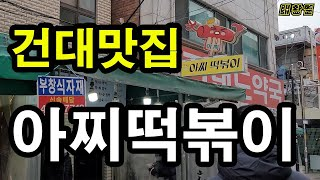 태황열 골목길식당 - #14 [건대 - 아찌떡볶이] 평…