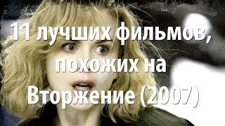 11 лучших фильмов, похожих на Вторжение (2007)