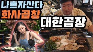 나혼자산다 마마무 화사 곱창!! 화제의 그 곱창 ] 먹방!! - (18.6.21) Mukbang eating show
