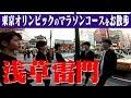 HiHi Jets【東京五輪】先取り!マラソンコースを歩いてみた(日本橋~浅草・雷門編)