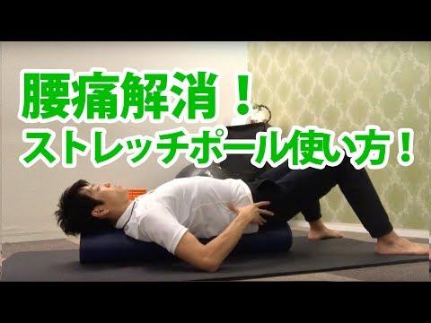 腰痛や骨盤の歪みを改善しよう!ストレッチポールエクササイズ〜下肢編〜