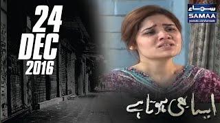 Rickshaw Driver Ki Biwi | Aisa Bhi Hota Hai | SAMAA TV | 24 Dec 2016