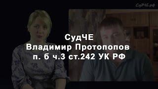 СудЧЕ. Владимир Протопопов осужден по п. б ч.3 ст.242 УК РФ