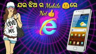 Jau jhiara mobile re net Whatsapp status video II New Odia romantic song 2018 ll Mantu Chhuria