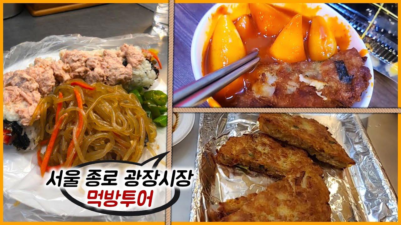 서울 광장시장 먹방투어
