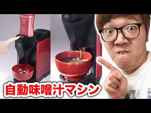 自動味噌汁マシンで味噌汁作って飲んでみた!