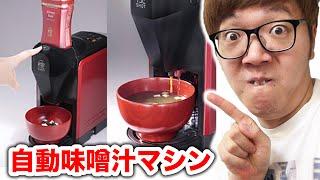 自動味噌汁マシンで味噌汁作って飲んでみた! thumbnail