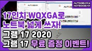 17인치 WQXGA로 노트북 넓게 쓰자! 그램 17 2020 무료 증정 이벤트!