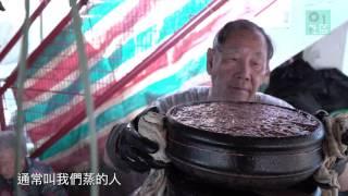 Publication Date: 2017-02-04 | Video Title: 長洲西灣柴火年糕 年年高啊年年高