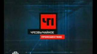 Emergency (opening) NTV channel, Russia. 2005