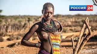 Визит к диким племенам мурси и хамер в Эфиопии.
