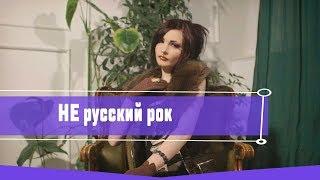 НЕ русский рок