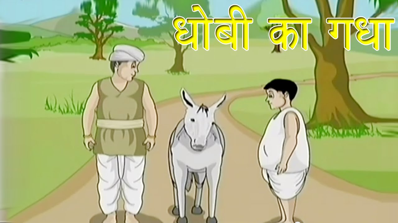 Panchtantra Ki Kahaniyan The Washer Mans Donkey  E0 A4 A7 E0 A5 8b E0 A4 Ac E0 A5 80  E0 A4 95 E0 A4 Be  E0 A4 97 E0 A4 A7 E0 A4 Be Kids Hindi Story Youtube