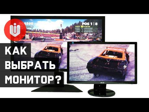 0 - Як вибрати монітор для комп'ютера?