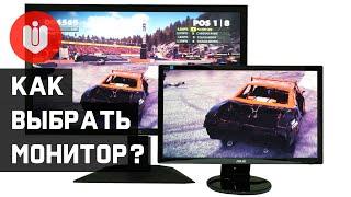 Как правильно выбрать монитор? - Быстро и Понятно!(, 2015-08-11T13:35:25.000Z)