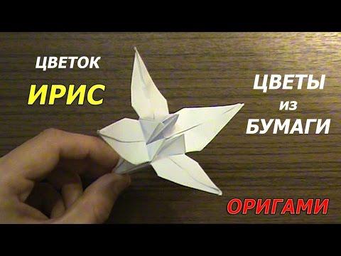 """Как сделать цветок из бумаги """"Ирис"""" своими руками Flower Paper"""
