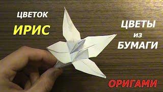 """Как сделать цветок из бумаги """"Ирис"""" своими руками Flower Paper(Оригами схема как сделать цветок из бумаги своими руками ирис. Ирис очень красивый цветок, на видео показан..., 2015-08-31T13:46:06.000Z)"""