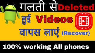 Deleted videos Recovery App 5 year old video recover in Android phone and Mobile | Recovery  App
