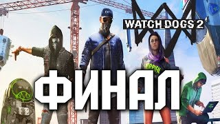 Прохождение Watch Dogs 2 на русском - ФИНАЛ | Концовка