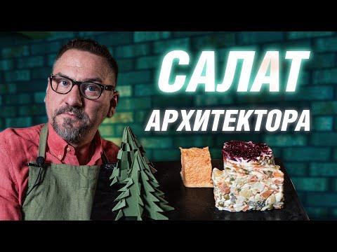 Архитектурный Салат | АРХИТЕКТОР ВОЛКОВ