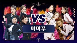 [퀸vs퀸] 마마무(2016 vs 2019) '데칼코마니' (Queen vs Queen MAMAMOO(2016 vs 2019) 'Decalcomanie') @퀸덤(Queendom)