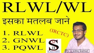 what is RLWL in railway in hindi , rlwl/wl means in hindi , by my basic support