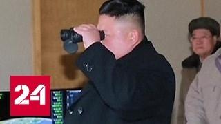 "Ким Чен Ын оценил испытание баллистической ракеты КНДР ""на 100 баллов"""