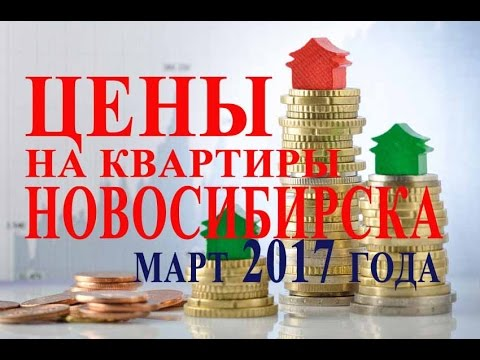 Цены на Недвижимость в марте 2017  квартиры в новосибирске Динамика цен и стоимость жилья