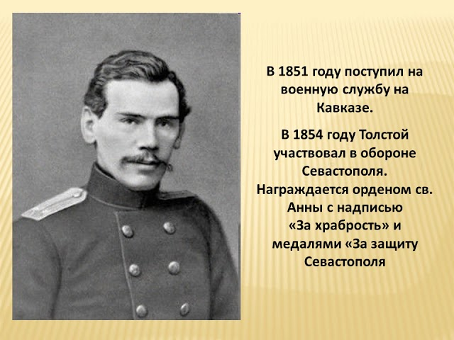 Матерый человечище . К юбилею русского писателя Льва Николаевича Толстого.