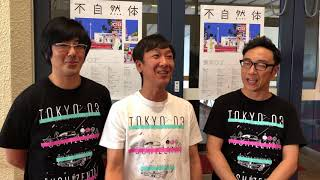 東京03第20回単独公演「不自然体」ライブビューイング開催 8/4(土)12:0...