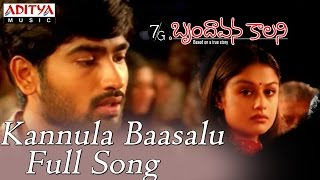 Kannula Baasalu Full Song ll 7G Brundhavana Colony Movie  ll Ravi Krishna, Soniya Agarwal