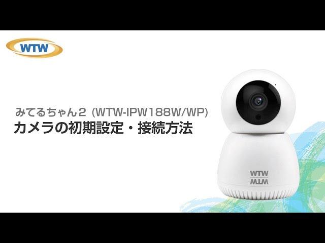みてるちゃん2(WTW-IPW188W) の設定方法|防犯カメラの塚本無線