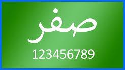 Les chiffres... arabes ? - MLTP#17